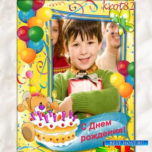 Фоторамка для девочки или мальчика – С днем рождения