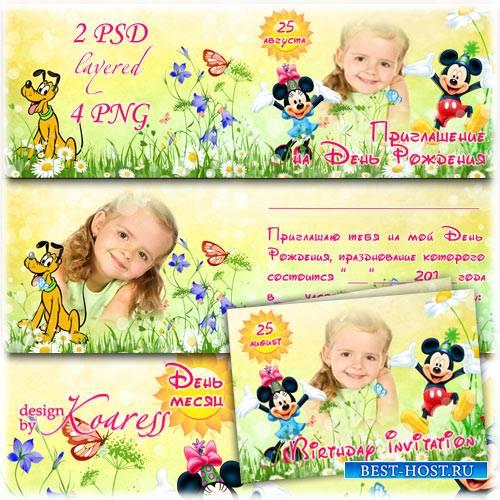 Детское приглашение с вырезами для фото - День Рождения