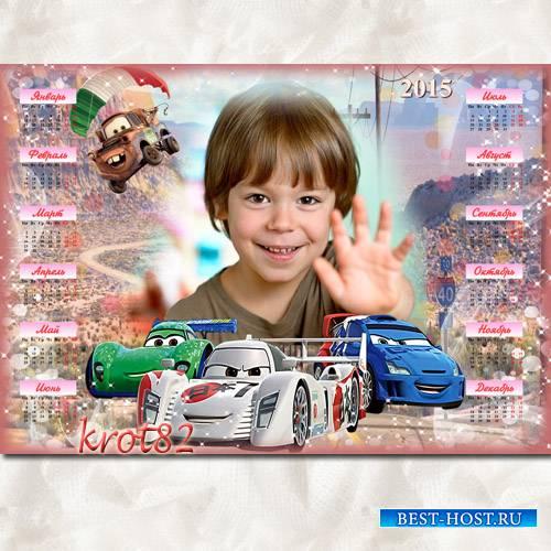 Детский календарь для фотошопа на 2015 год – Тачки
