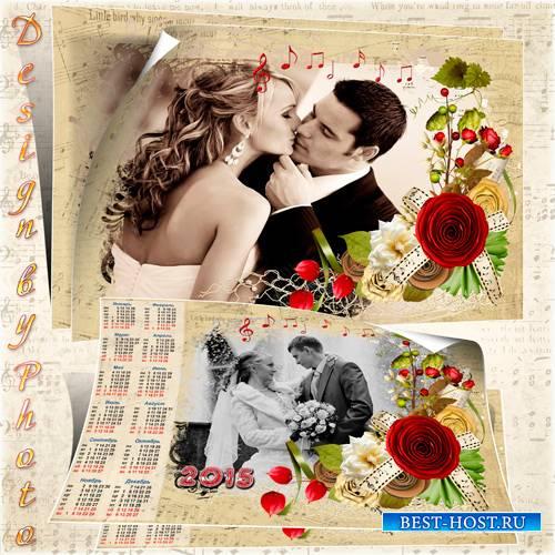 Календарь - рамка на 2015 год - Романтическая музыка