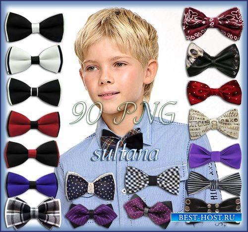 Клипарт галстуки бабочки для мальчиков на прозрачном фоне