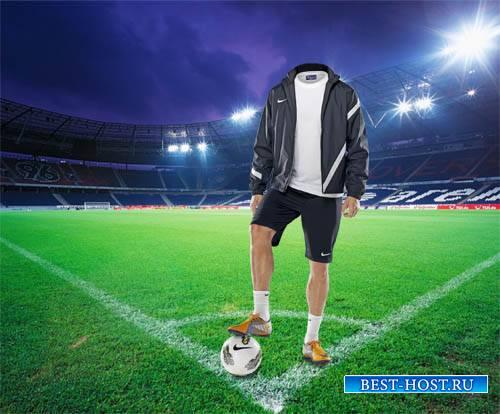 Шаблон для Photoshop - С мячом на футбольном поле