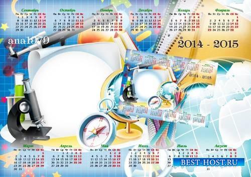 Школьный календарь на 2014-2015 год – С 1 сентября