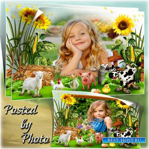 Детская рамка - Весёлая ферма