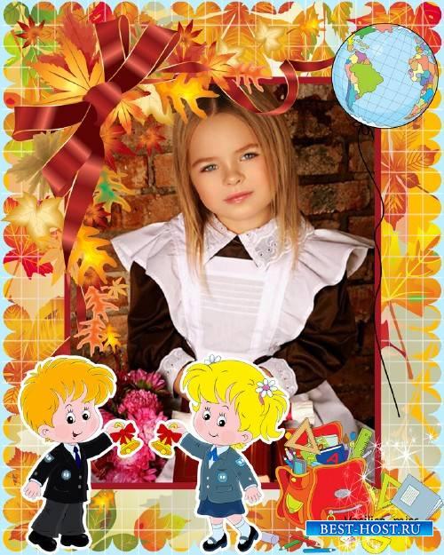 Школьная рамка с осенними листьями, учениками и портфелем