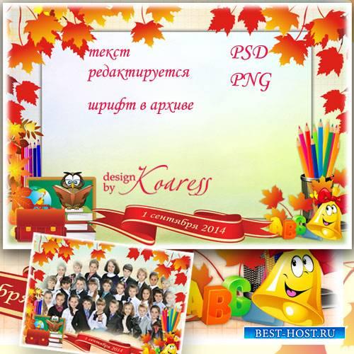 Детская фоторамка к 1 сентября - Наш веселый дружный класс