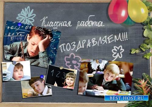Рамка для фотографии - Моя школа