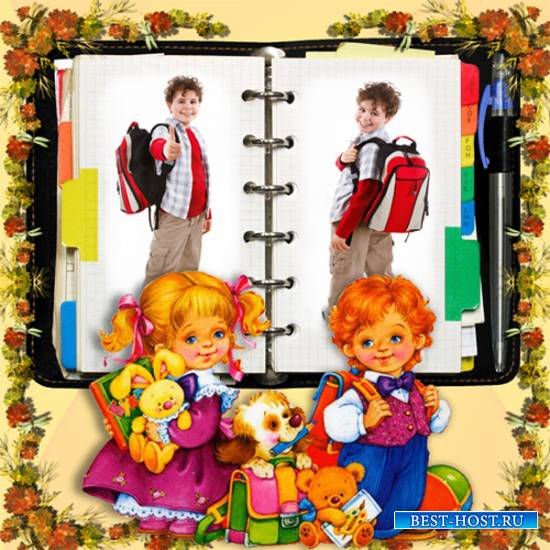 Рамка детская - День знаний