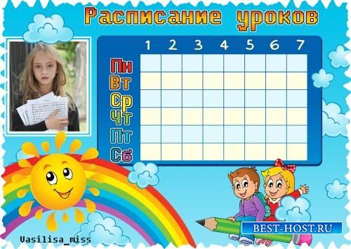 Расписание уроков с радугой и солнцем - Навстречу к знаниям