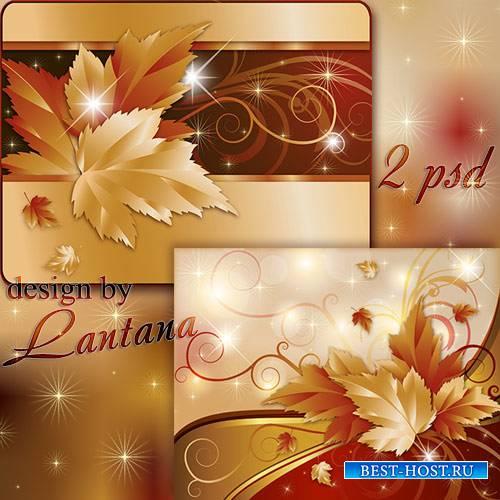 Многослойные фоны - Осенняя симфония 1