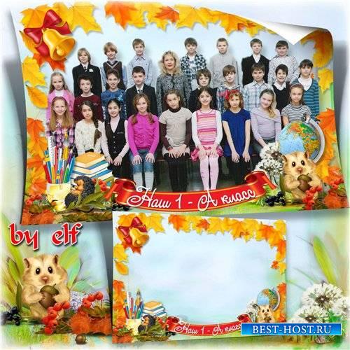 Рамка для оформления общей школьной фотографии - Наш класс