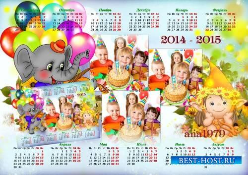 Календарь для фотошопа - Праздник