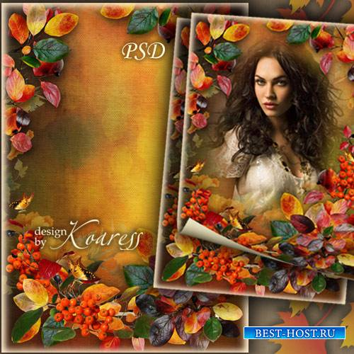 Женская рамка для фото - Осенний портрет среди листьев