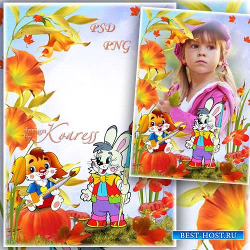 Детская осенняя фоторамка - Нарисую осень