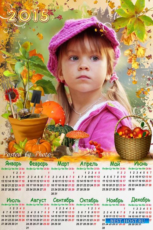 Календарь - рамка на 2015 год  - Осенняя пора