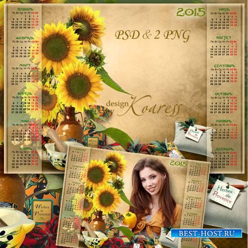 Романтичный календарь с рамкой для фото на 2015 - Солнечный Прованс