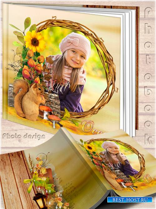 Семейная фотокнига - Осенняя прохлада