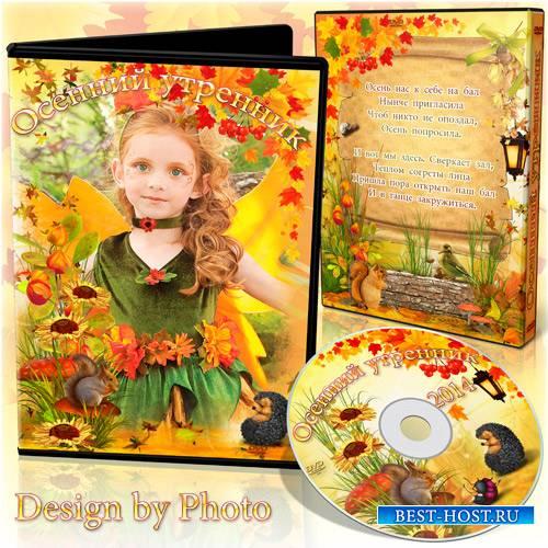 Детская обложка и задувка на DVD диск - Осеннее торжество
