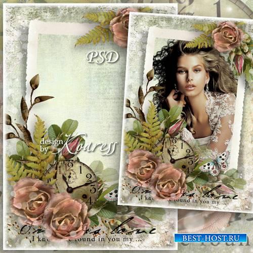 Романтическая винтажная рамка для фото - Бесконечность любви