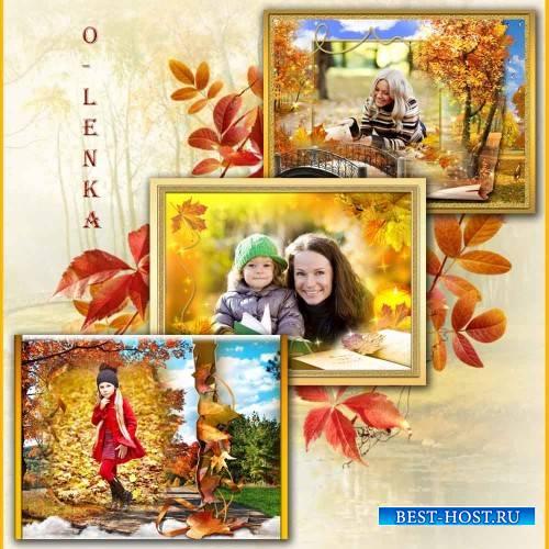 Рамки для фотошопа - Осень златокудрая