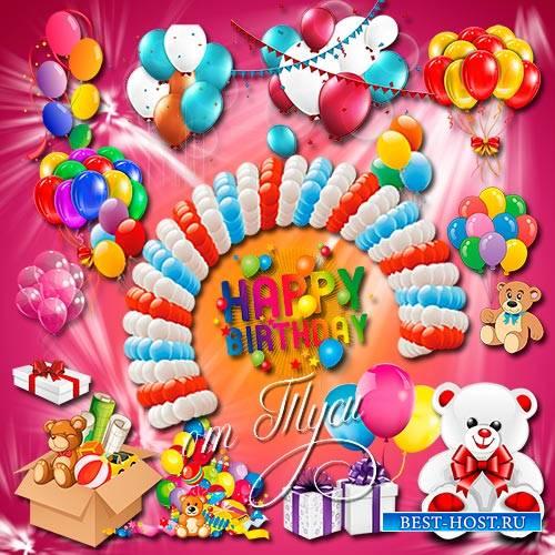 Клипарт на день рождения - В День рождения веселись и играй, подарки от нас ...