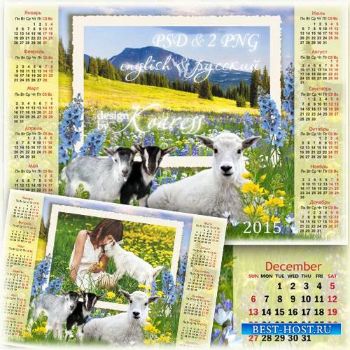 Календарь-рамка на 2015 год Козы для фотошопа с симпатичными козочками на а ...