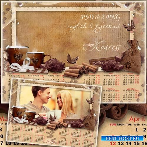 Романтический календарь с рамкой для фото на 2015 - Аромат кофе