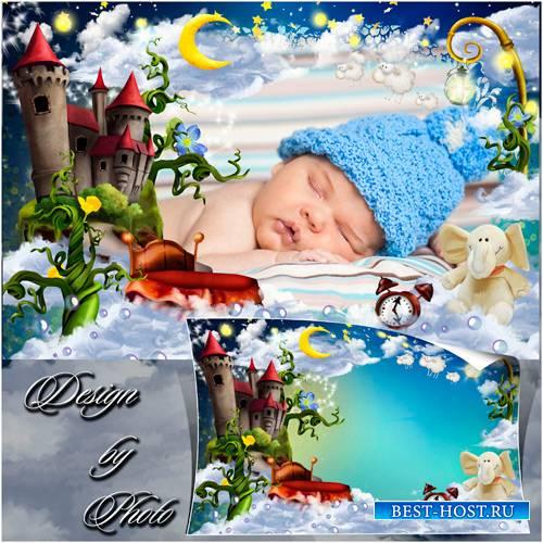 Рамка для малышей - Сказочные сны