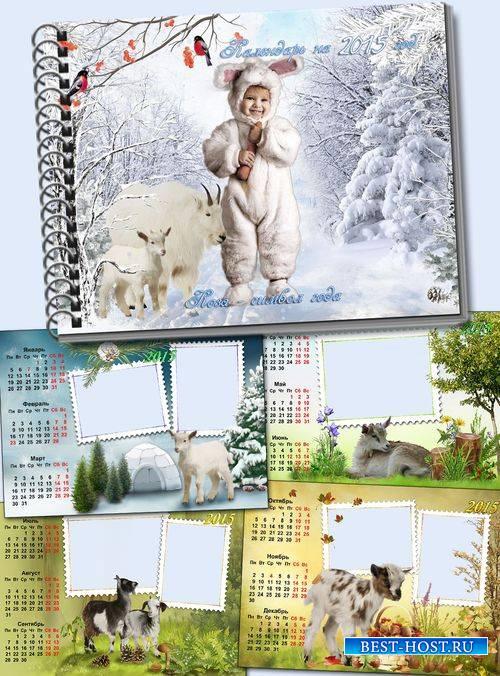 Квартальный календарь с вырезами для фото на 2015 год -  Коза - символ года