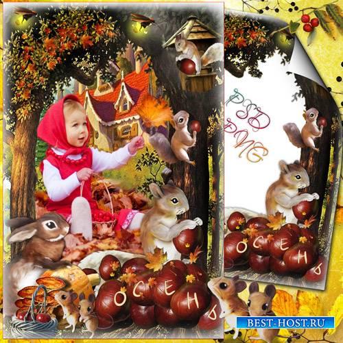 Детская рамочка - Октябрь - пора осенних заготовок