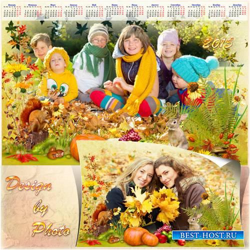 Календарь - рамка на 2015 год  - Золотая осень