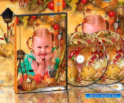 Обложка для двд – Осень золотая