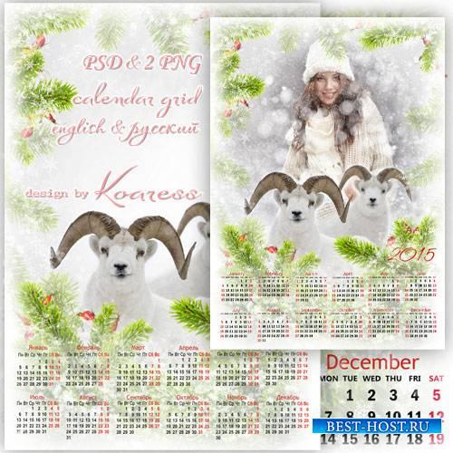 Календарь с вырезом для фото на 2015 год - Горные бараны