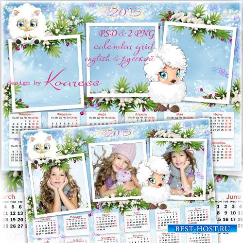 Детский календарь-рамка на 2015 год для фотошопа - Милые барашки