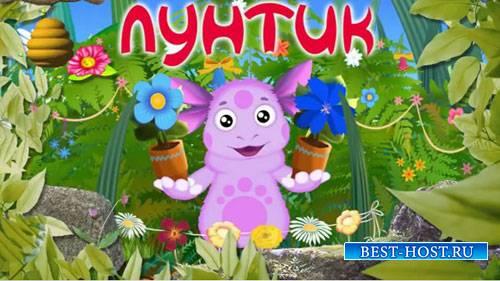 Детский проект для ProShow Producer - Лунтик