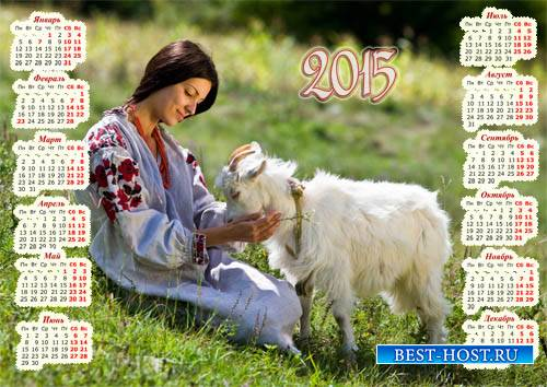 Календарь на 2015 год - Маленькая козочка с девушкой