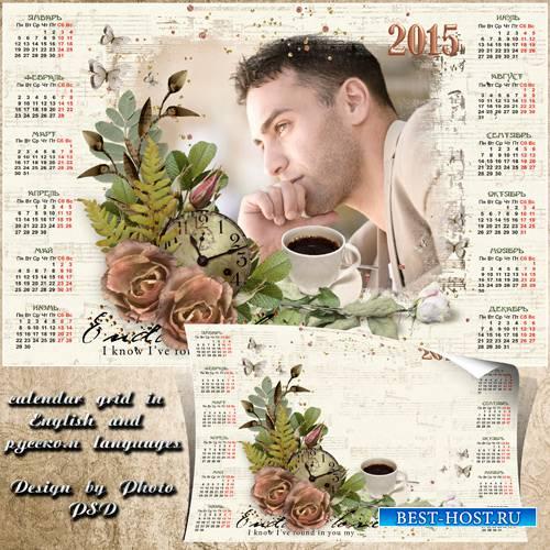 Романтический календарь с рамкой на 2015 год  - Мысли только о тебе