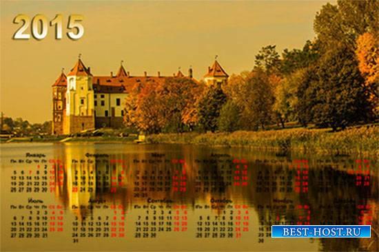 Календарь на 2015 год - Бабье лето.