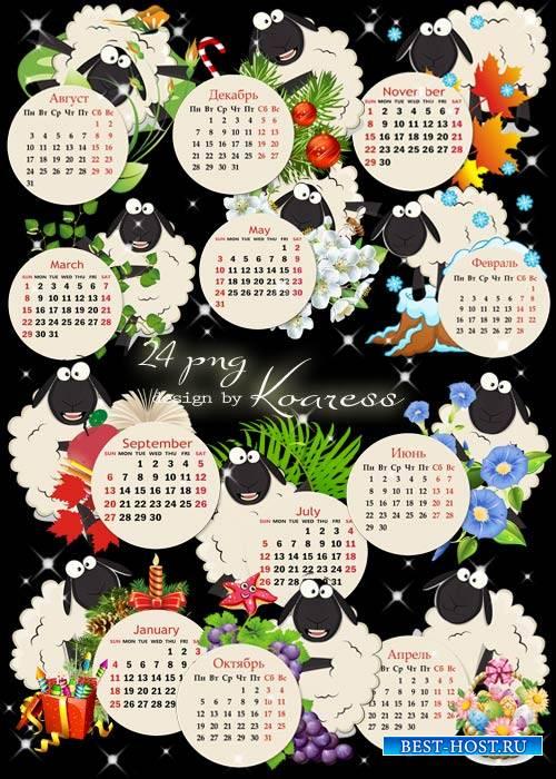 Декоративная календарная сетка на 2015 год - Веселые барашки