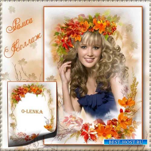 Рамка для фотошопа - Осенние цветы, души очарованье