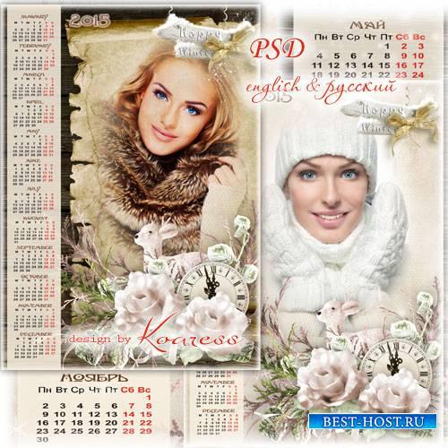 Календарь-рамка на 2015 год с листьями, цветами и козленком, 2 фона - Нежна ...