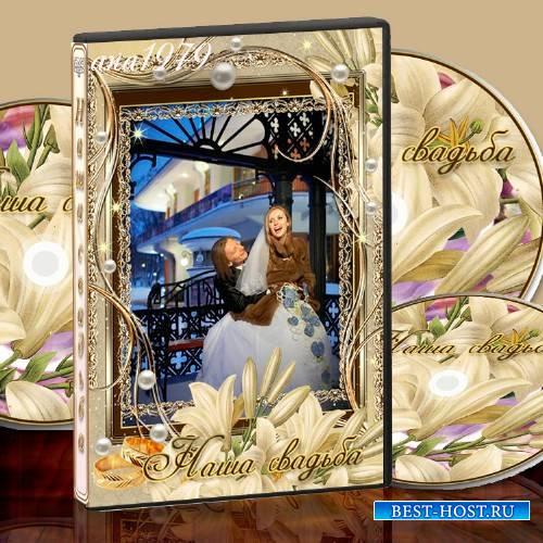 Обложка для двд – Свадьба