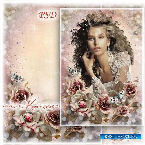 Рамка для фото - Романтические чувства