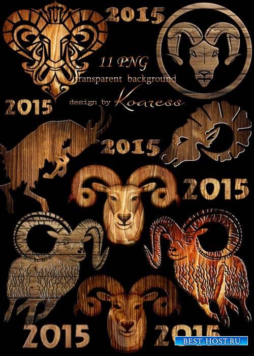 Клипарт в формате png - Овцы и козы к 2015 году Деревянной Козы