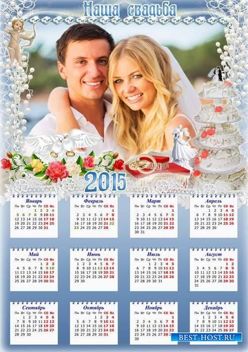 Свадебная рамка с календарем на 2015 - Ты моя мечта