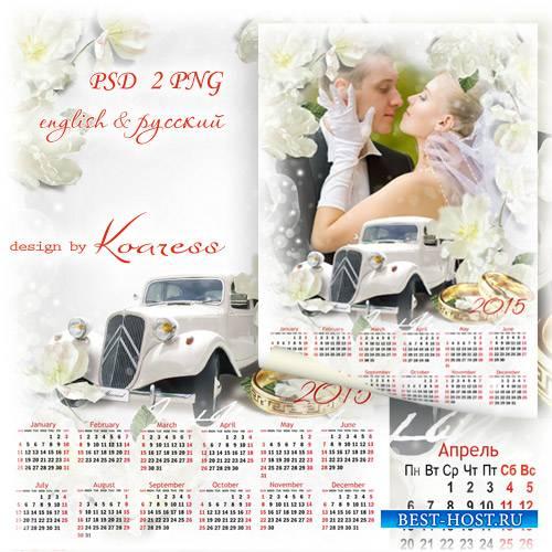 Свадебный календарь с фоторамкой на 2015 год - Самый прекрасный день