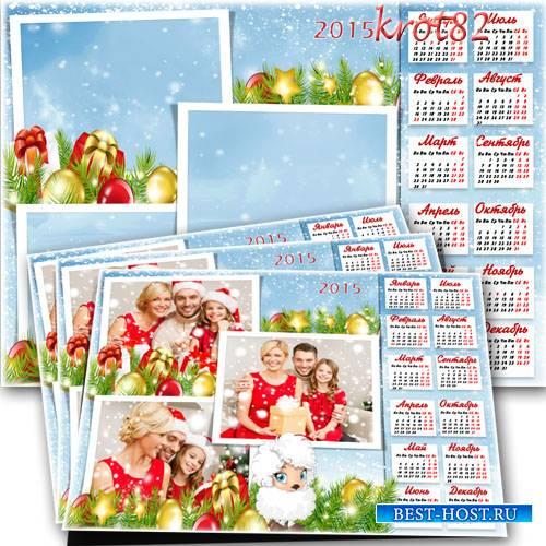 Семейный новогодний календарь на 2015 год с очаровательным барашком на 3 фо ...