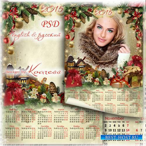 Новогодний календарь с рамкой для фото на 2015 - Яркие подарки