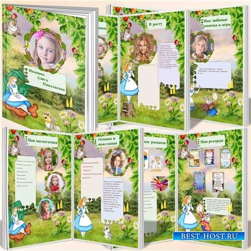 Портфолио для девочки – Алиса в стране чудес