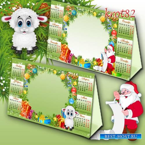 Новогодний настольный календарь на 2015 год – Дед мороз с подарками и бараш ...